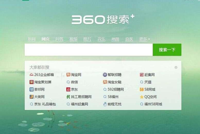 360算法大全,更好掌握360搜索引擎排名规则