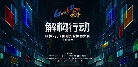 全球顶级黑客齐聚上海开黑 GeekPwn2017即将开赛