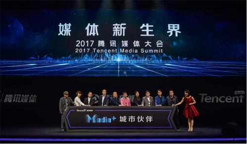 2017腾讯媒体大会聚焦内容价值回归 启动城市伙伴合作计划