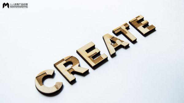 如何进行产品创新?这里有2个方法