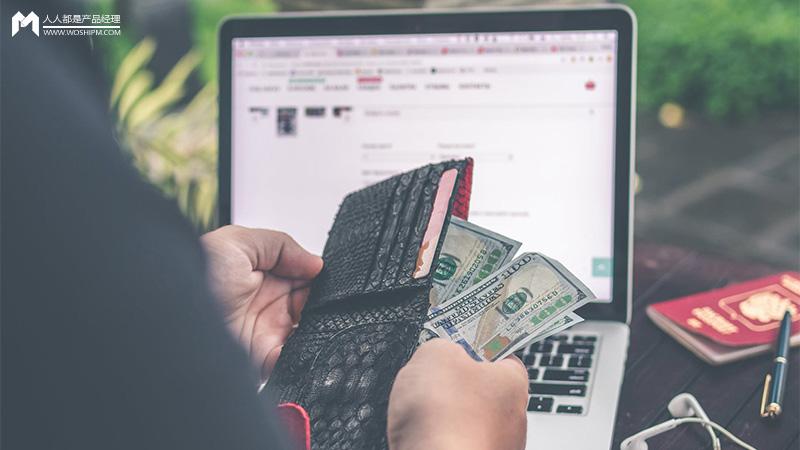 """如何优雅地从""""给用户贴钱""""向""""让用户掏钱""""过渡?"""